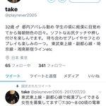 通報した。こういう奴が日本男性に混ざってるんなんて怖すぎる・・・これでも女性専用車両は差別と言えるのか???