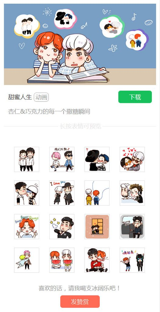 AKAKID have just update a pack of GTOP stickers, it's only available on Wechat, you can download it from Wechat and use it, these stickers are GIF, it's really amazing  <br>http://pic.twitter.com/qrF0CpmZRZ
