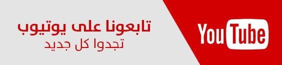 قناة البرنامج علي اليوتيوب