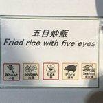 グーグル翻訳以下w『五目炒飯』の英訳が適当過ぎる!