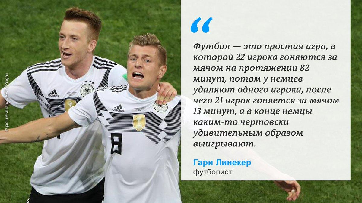 Про немецкий футбол цитаты