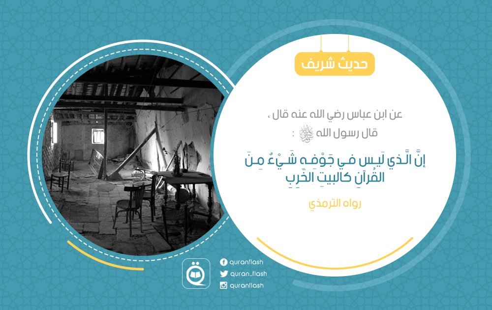 Quranflash (@Quran_flash) | Twitter