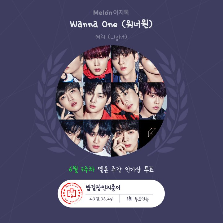 켜줘 (Light) 멜론 주간 인기상 투표했어요! #투표인증 #WannaOne(워너원) #켜줘(Light) #아지톡 melon.do/ORBYnHcYF