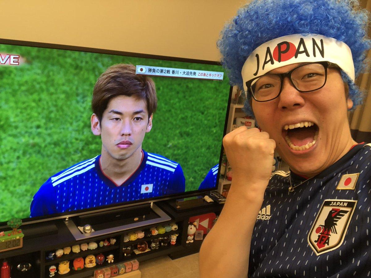 日本 vs セネガル⚽️ 今キックオフ!!! 頑張れ日本!🇯🇵  #W杯   #日本 #セネガル #大迫 #大迫半端ないって