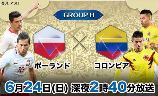 日本を応援した後はやっぱり気になるポーランドvsコロンビア! グループリーグ突破の命運を握る1戦は今日深夜2時40分から。 スペシャルサポ竹内涼真の日本代表生リポートもお見逃しなく。  #ワールドカップ #TBSサッカー  #日本代表  #グループH  #竹内涼真  #加藤浩次