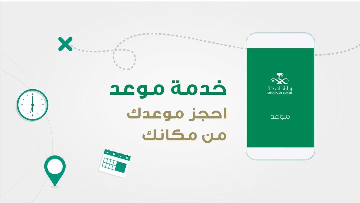 وزارة الصحة السعودية خدمة موعد بمنصة أبشر/خطوات التسجيل في ...
