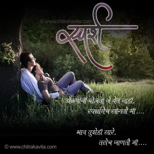 Hover Me On Twitter Love Quotes Marathi Poem Https T Co