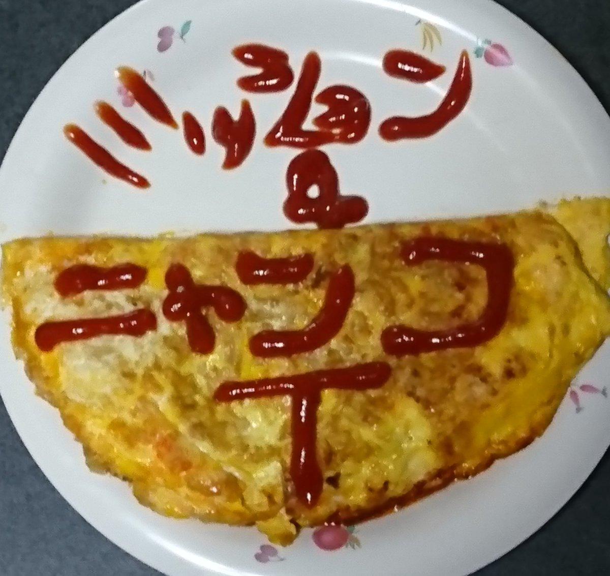 #33fan #33omu #にゃんこT  夜食 にゃんこT オムレツ 当たるといいな🤗