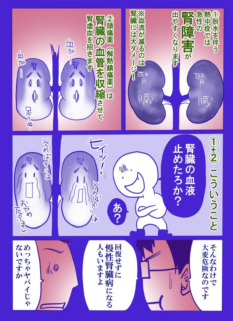 薬剤師さんの注意録 「真夏の頭痛は要注意!」 高橋先生@chihayaflu  からネタをいただきました~! 皆様お気をつけ下さいね…