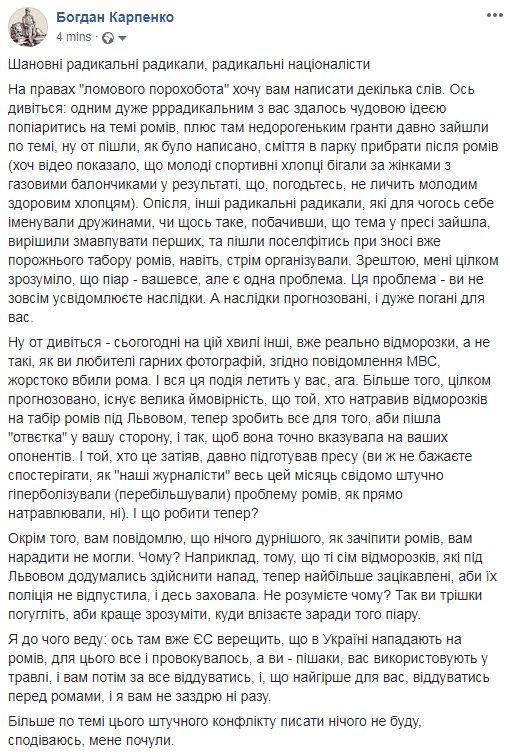 """""""Напали на житло, били мене, ніж у нього був і молоток"""", - 19-річний потерпілий Давид Поп про напад на табір ромів у Львові - Цензор.НЕТ 7283"""
