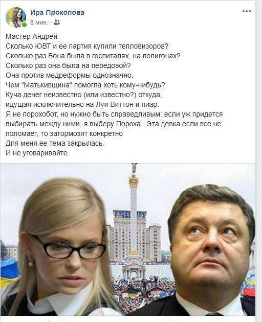 Опитування КМІС: Тимошенко - перша, Гриценко - другий, Ляшко - третій, Порошенко - четвертий (оновлено) - Цензор.НЕТ 6043