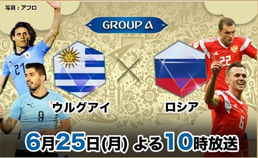 激闘を終えた日本代表をスペシャルサポーター竹内涼真くんが直撃取材! そして勢いに乗る開催国ロシアと南米の強豪ウルグアイとの1戦は今夜10時から!  #TBSサッカー  #ワールドカップ  #日本代表  #サッカーで世界は一つになる  #竹内涼真  #加藤浩次  #EXILE