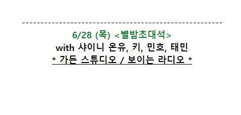 #SHINee  in &#39;Kangta Starry Night&#39; radio on 6/28 *garden studio/ visible radio  http:// bit.ly/2KesXaN  &nbsp;  <br>http://pic.twitter.com/baAwj7IXpB