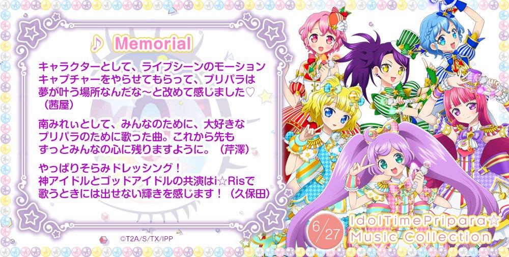 アイドルタイムプリパラ☆ミュージックコレクションDXに関する画像14