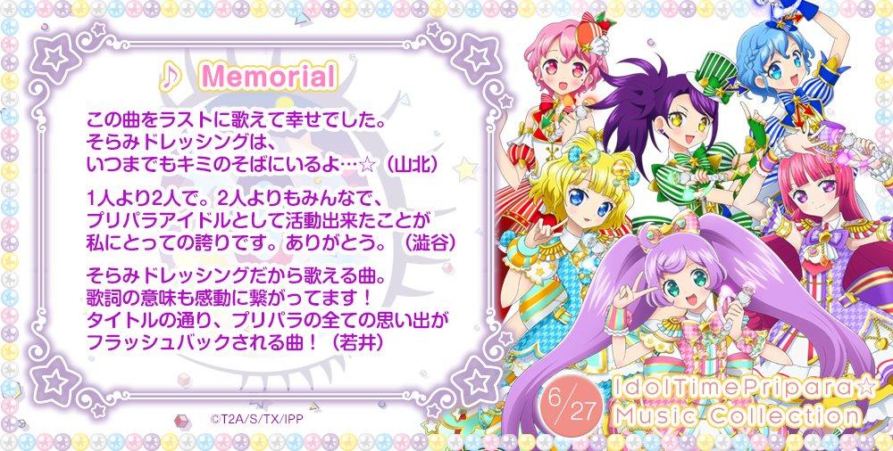 アイドルタイムプリパラ☆ミュージックコレクションDXに関する画像1