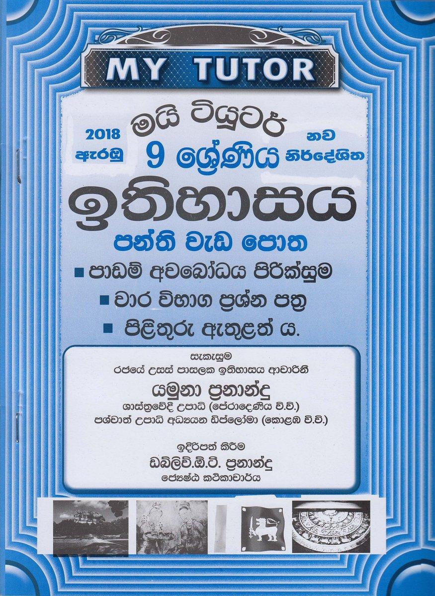 Gihan Book Shop #lka on Twitter: