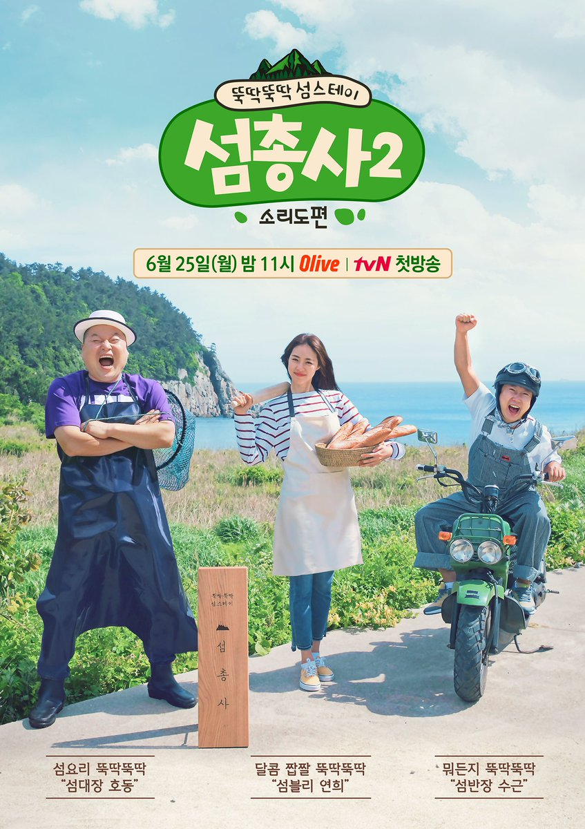 Actress Lee Yeon Hee's new variety show, 'SumChongSa2' will air its first episode today!  Stay tuned for Lee Yeon Hee's natural and realistic moments in various islands, every Monday at 11PM KST📺👀     #이연희 #LeeYeonHee