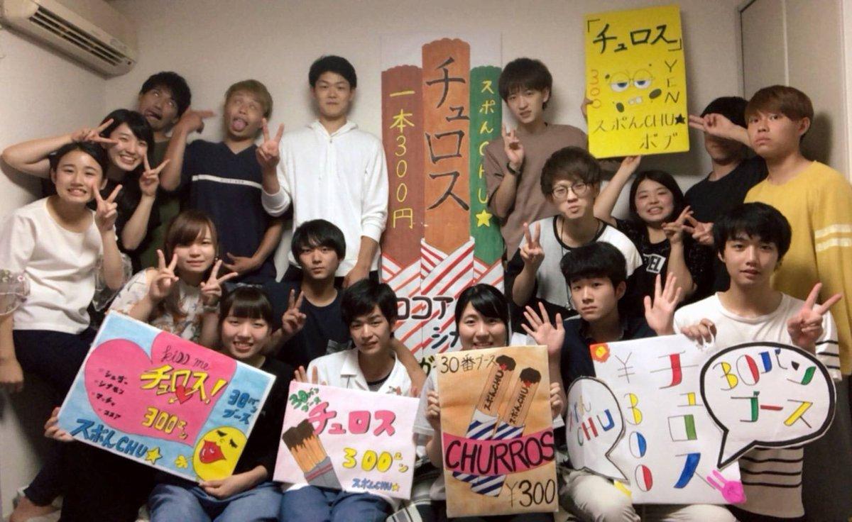 スポんCHU☆ (@SUPONCHU) | Twitt...