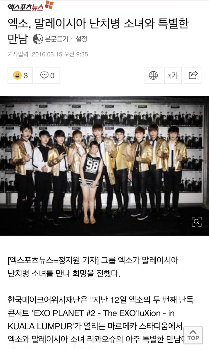 2016: EXO met a Malaysian fan diagnosed w/ leukaemia at their concert &amp; spent time w/ her backstage.  2018: EXO met a fan who travelled from the U.S. &amp; is battling cancer at the LFC. They welcomed her backstage &amp; she got to thank them personally.  Angels~  #EXO @weareoneEXO <br>http://pic.twitter.com/evrjfDk990