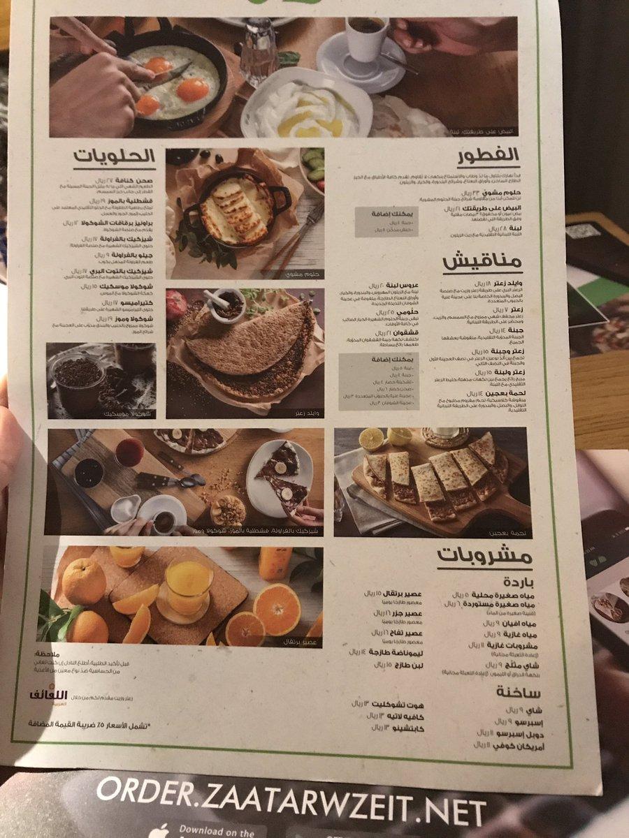 تجارب الرياض On Twitter المنيو لمطعم زيت وزعتر مطاعم الرياض