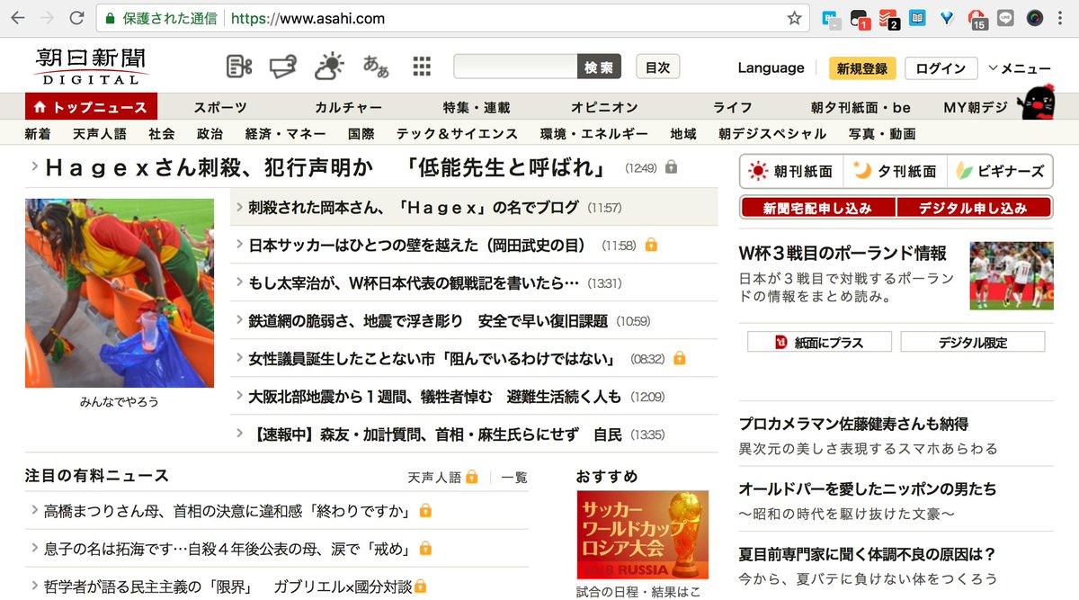 これはおそらく我々が見る一番渋い朝日新聞トップページなんでしょうね