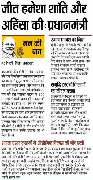 PM @narendramodi remembers the martyrs of the Jallianwala Bagh massacre. #MannKiBaat