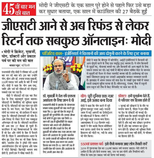 PM @narendramodi spoke about one year of GST during  yesterday's #MannKiBaat programme.