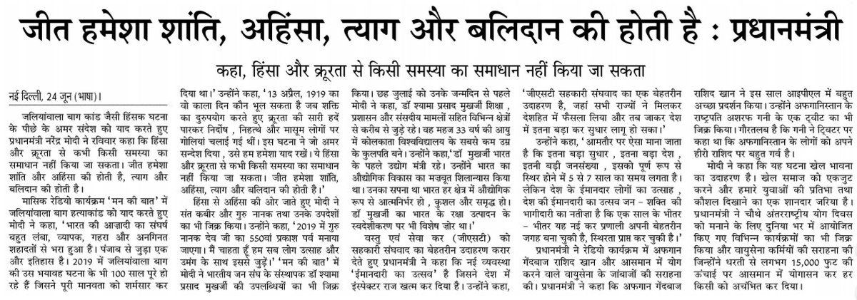 Values of peace and non-violence always prevail. #MannKiBaat