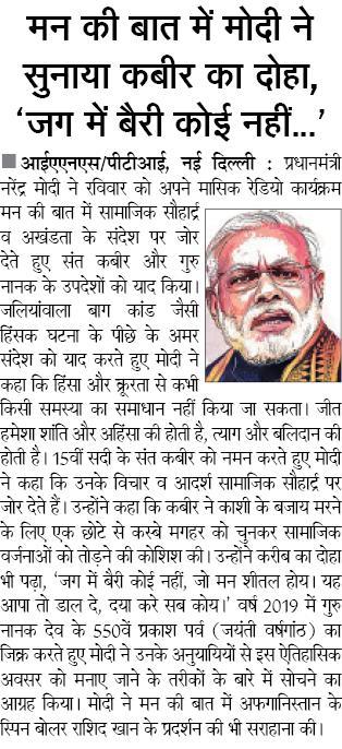 PM @narendramodi spoke at length about the noble teachings of Sant Kabir Das Ji. #MannKiBaat