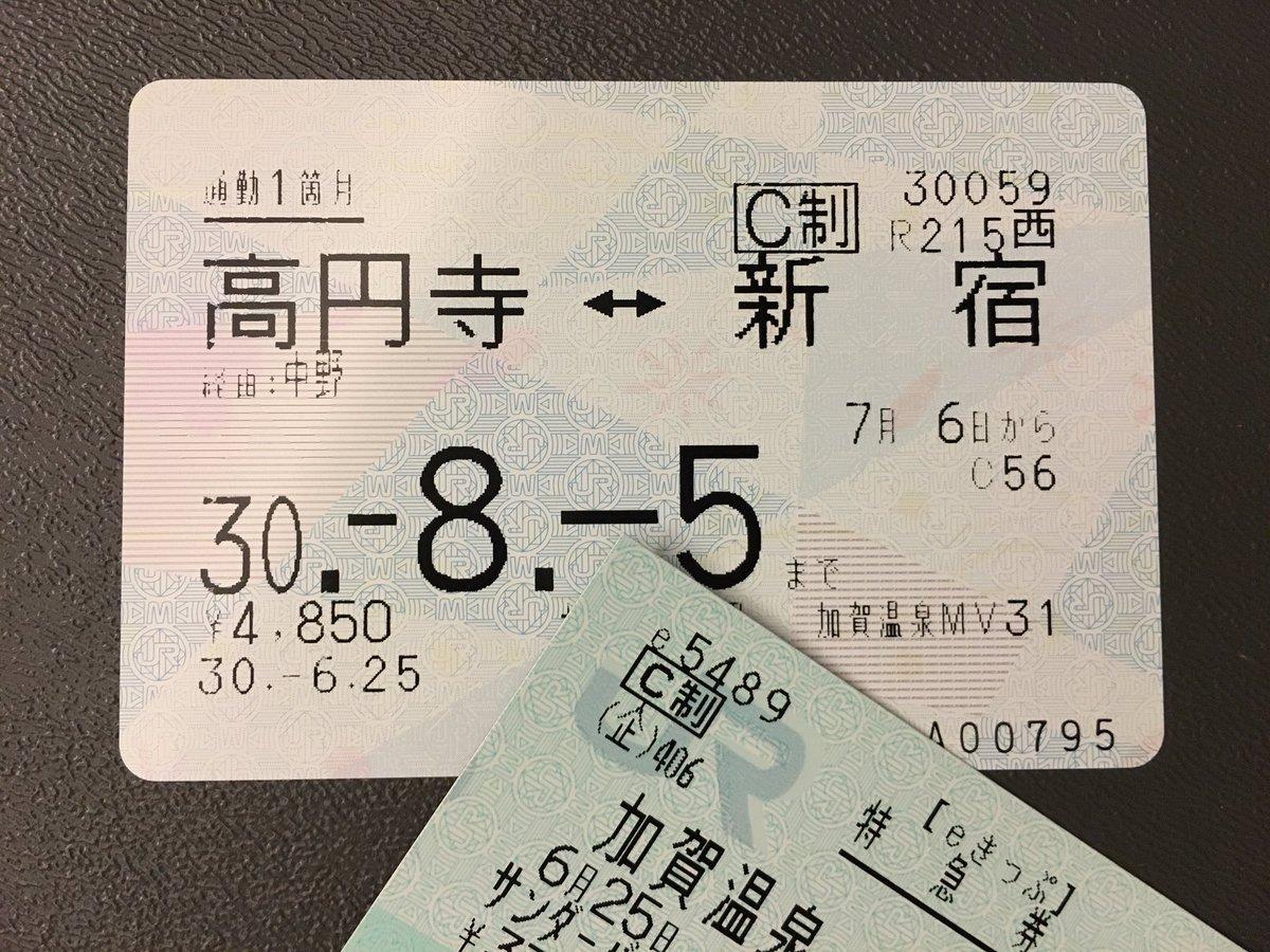 Jr 定期 券 西日本 払い戻し きっぷの払い戻し JR線ご利用案内