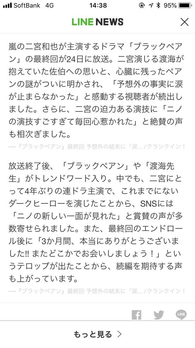 ブラック ペアン 続編
