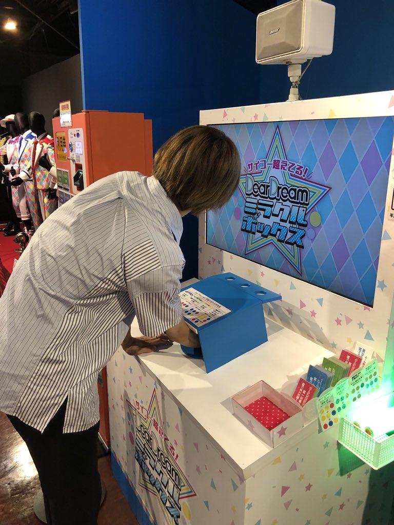 【ナンジャタウン】 現在開催中のナンジャタウンコラボに太田さん(as:いつき)がご来園!展示やカーニバルゲーム、コラボフードをお楽しみ頂きました!また、コメントも残して頂きましたので、ご来園の際はぜひお楽しみ下さい! #dfes