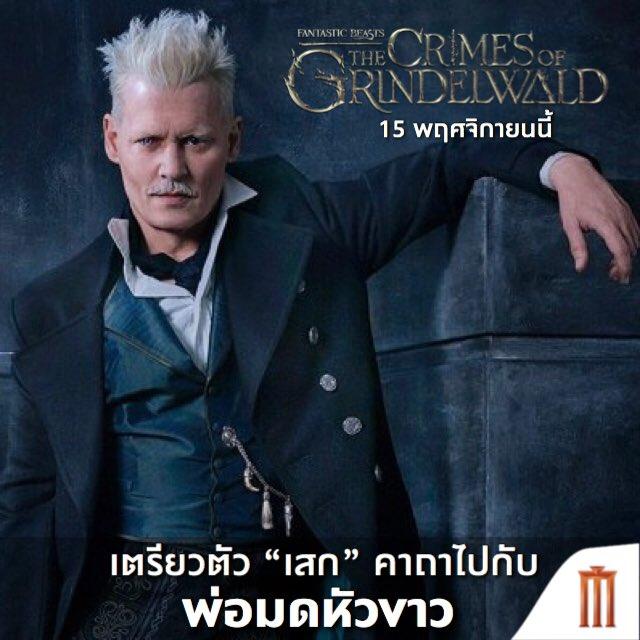 """เตรียม """"เสก"""" คาถาไปกับ พ่อมดไฮโซผมขาว """"เกลเลิร์ต กรินเดลวัลด์"""" รับบทโดย """"จอห์นนี่ เดปป์"""" ใน #FantasticBeasts : The Crimes of Grindelwald """"สัตว์มหัศจรรย์ : อาชญากรรมของกรินเดลวัลด์"""" เข้าฉาย 15 พฤศจิกายนนี้ ทั้งในระบบ IMAX3D และ 4DX"""