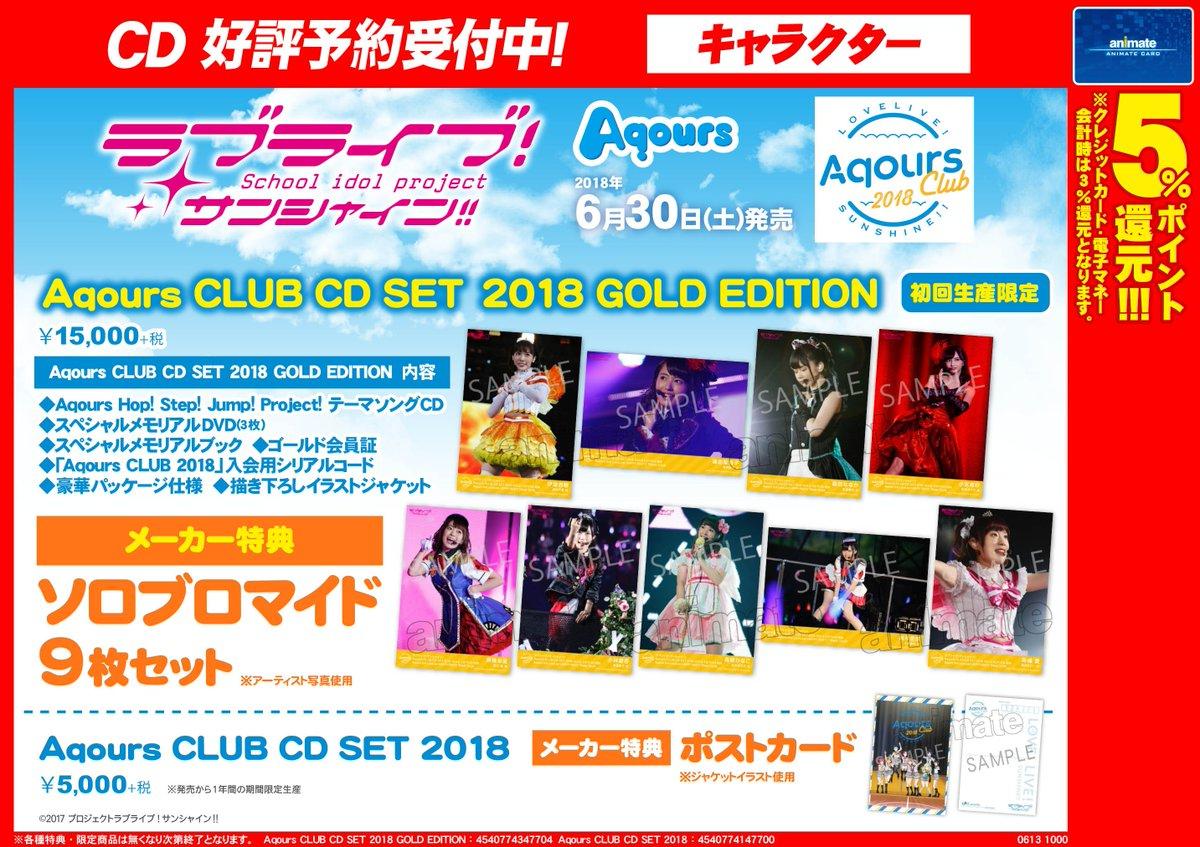 ラブライブ! サンシャイン!! Aqours CLUB CD SET 2018に関する画像8