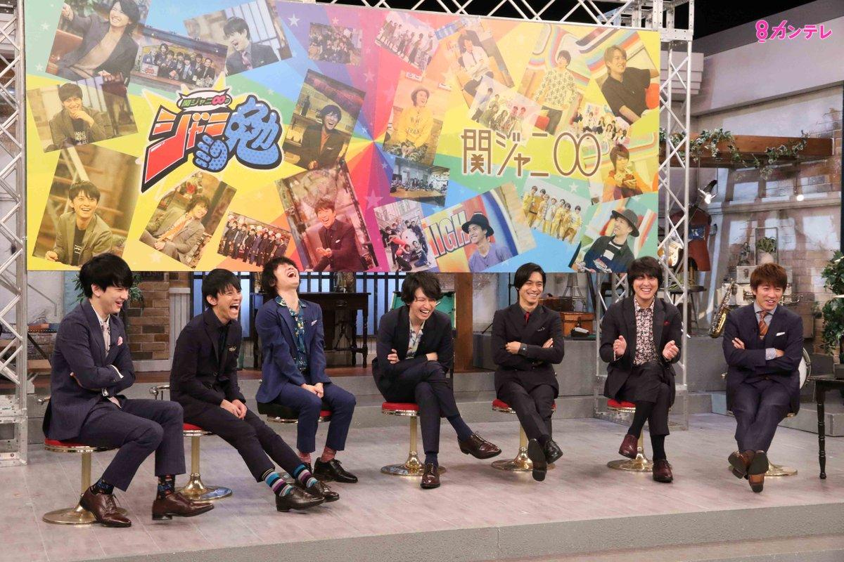 カンテレ's photo on ジャニ勉