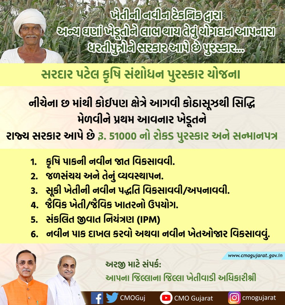 The Govt of Gujarat always encourages path-breaking research &amp; innovations in farming technology and honours the outstanding contribution of inventive farmers with 'Sardar Patel Agriculture Research Award' with cash prize of Rs.51,000 along with the shaw… <br>http://pic.twitter.com/ltV1Nvb1rX