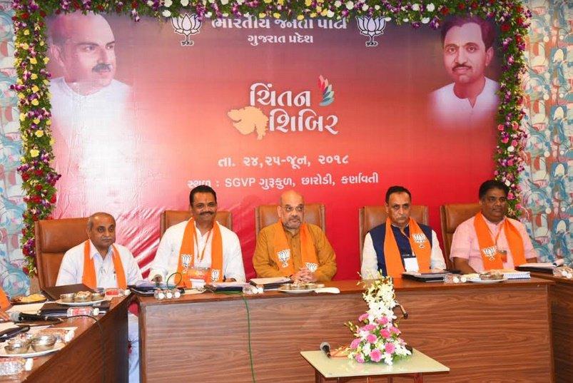 ગુજરાત ભાજપની બે દિવસીય ચિંતન શિબિરનું સમાપન, રાષ્ટ્રીય અધ્યક્ષ અમિત શાહ રહ્યા ઉપસ્થિતિ