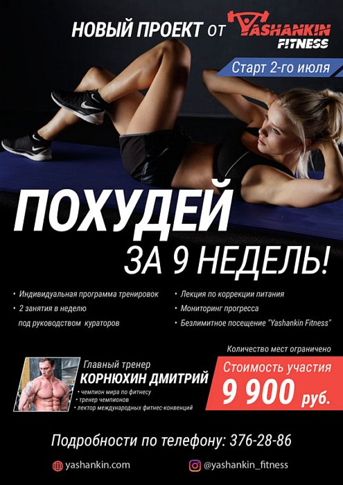 Проект По Похудению В Екатеринбурге. Где похудеть в Екатеринбурге?