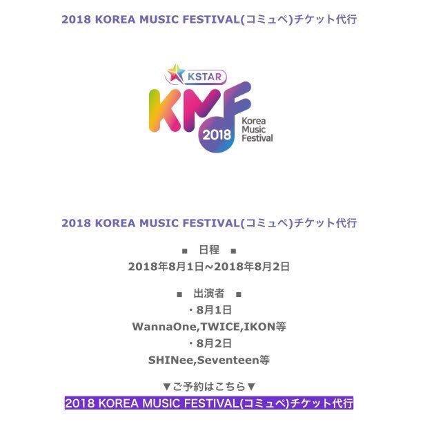 Kmf2018 Koreamusicfestival2018