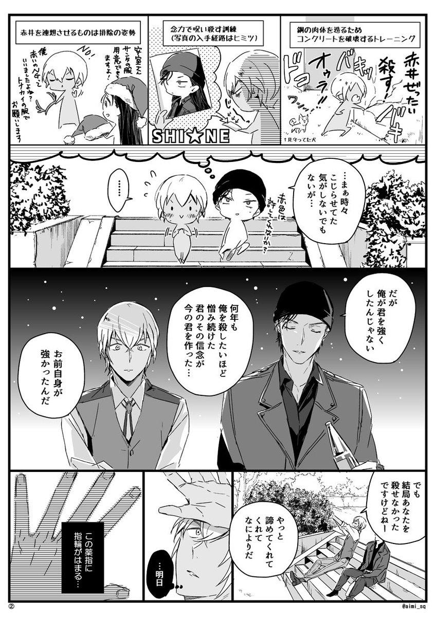 【落書き赤安】結婚しても変わりたくない、安室さんが結婚するジューンブライド漫画(6月ギリ間に合った) 個人的には降谷=日本命を貫いてる方なので結婚のイメージないけど、二次創作なので許してくれないか
