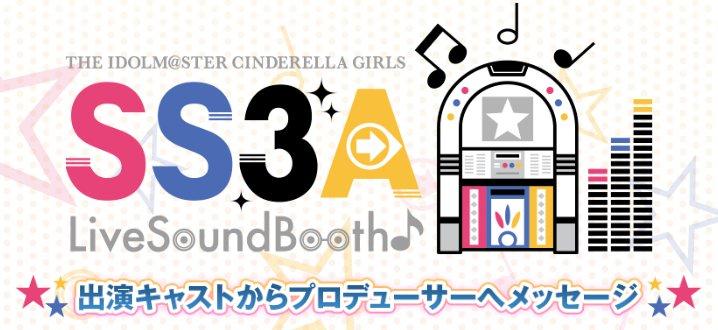 【シンデレラSS3A】出演キャストからの直筆メッセージが到着! イベントお申込み&事前物販受付中!!→→