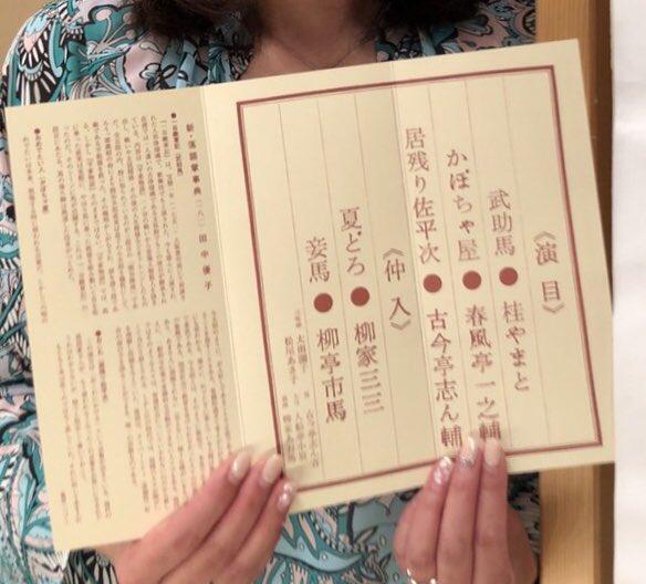 【御礼】 《第600回 #落語研究会》先ほど終演致しました。ご来場有難うございました! 次回、7月23日(月)に開催《第601回》の詳細は後日改めてつぶやきます。引き続き、TBS落語研究会を宜しくお願い致します。 ※プログラムを持っているのは、当番組MC #長岡杏子 アナウンサー。 #rakugo #tbs #落語