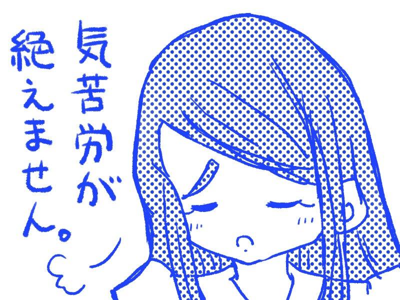 とりのはね土曜東L40b (@torino_hane)さんのイラスト