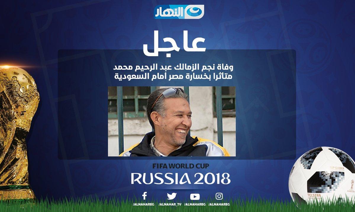 وفاة الكابتن عبد الرحيم محمد متاثرا بخسارة مصر أمام السعودية 1 25/6/2018 - 10:49 م