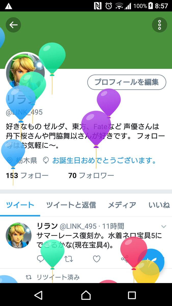 誕生日迎えましたー