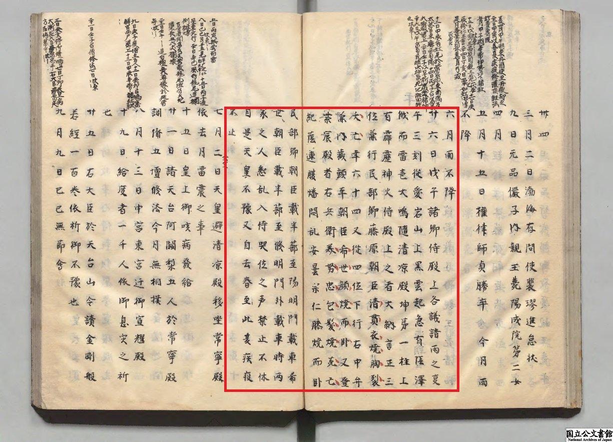 """国立公文書館 в Twitter: """"延長8..."""