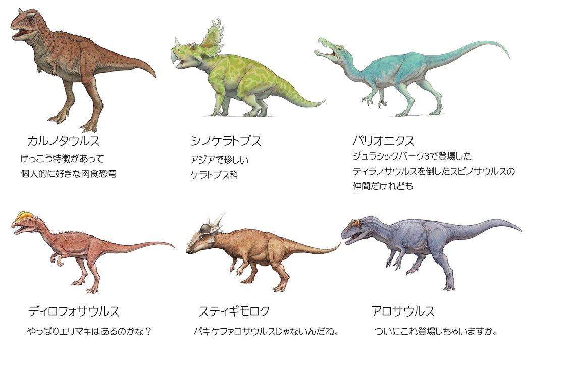 """川崎悟司 on Twitter: """"私の恐竜..."""