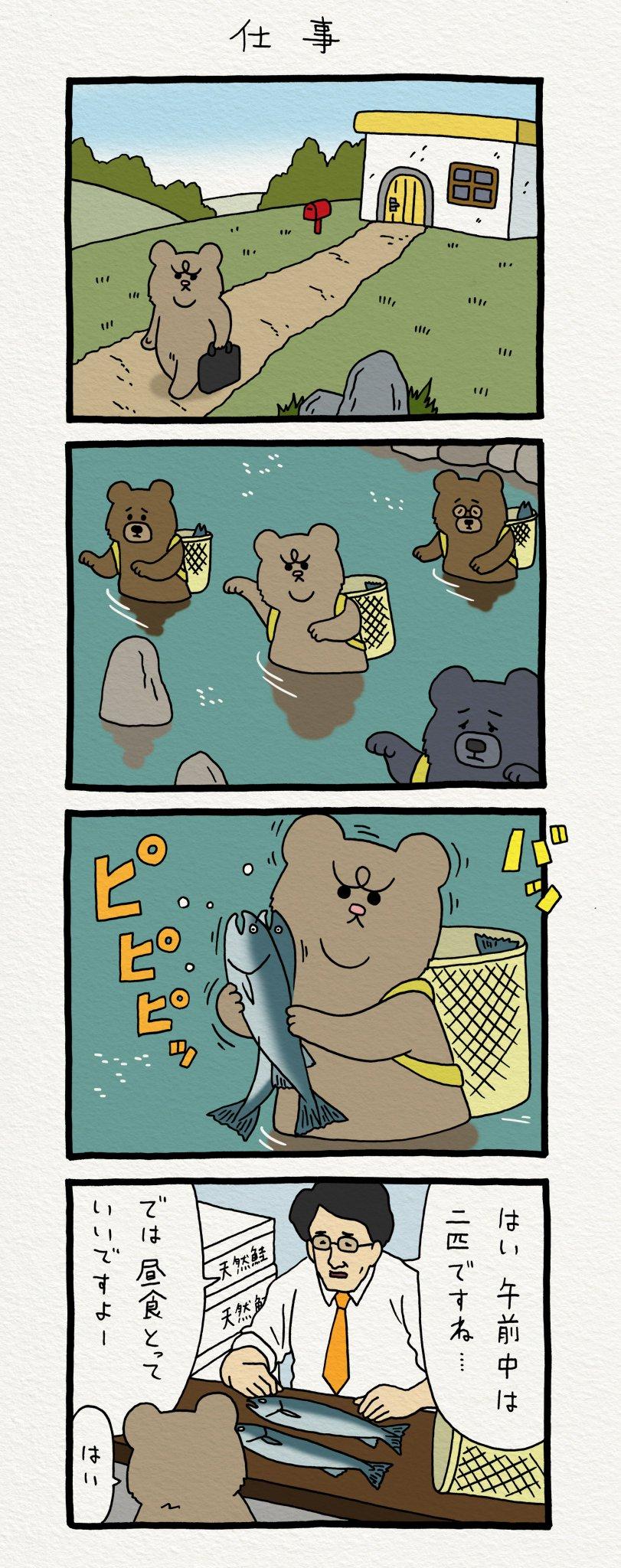 辛い…。8コマ漫画  悲熊「仕事」