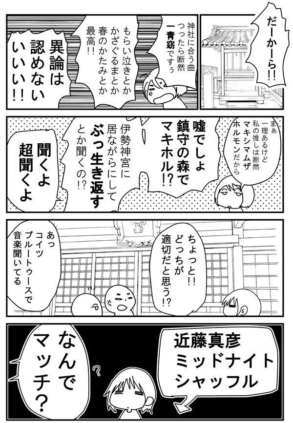 11話「神社に合う曲と言えば」 | 神社オタクの日常 kojiki.udama.jp/music/