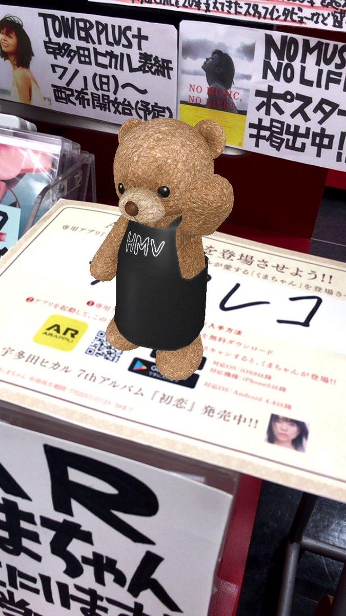 っっって!!タワレコなのにくまちゃんHMVのエプロン着てるのは仕様?(笑) 間違い?(^◇^;) @utadahikaru @hikki_staff  #宇多田ヒカル